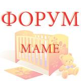 Форум маме