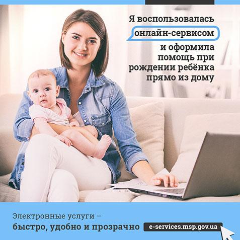 помощь при рождении ребёнка через интернет